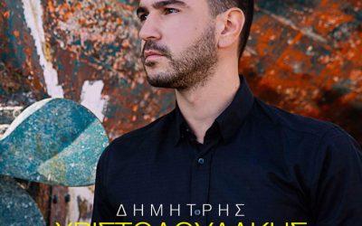 Δημήτρης Χριστοδουλάκης – Μην της πείτε