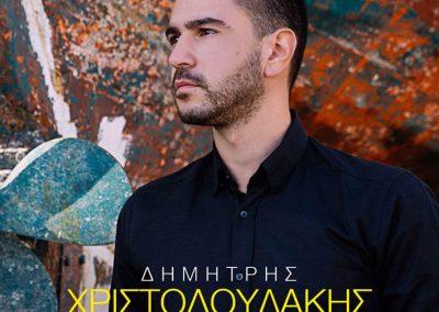 Δημήτρης Χριστοδουλάκης