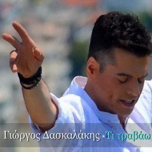 Γιώργος Δασκαλάκης – Τι τραβάω