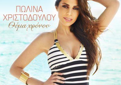 Πωλίνα Χριστοδούλου – Θέμα Χρόνου