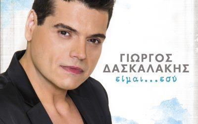 Γιώργος Δασκαλάκης – Είμαι εσύ