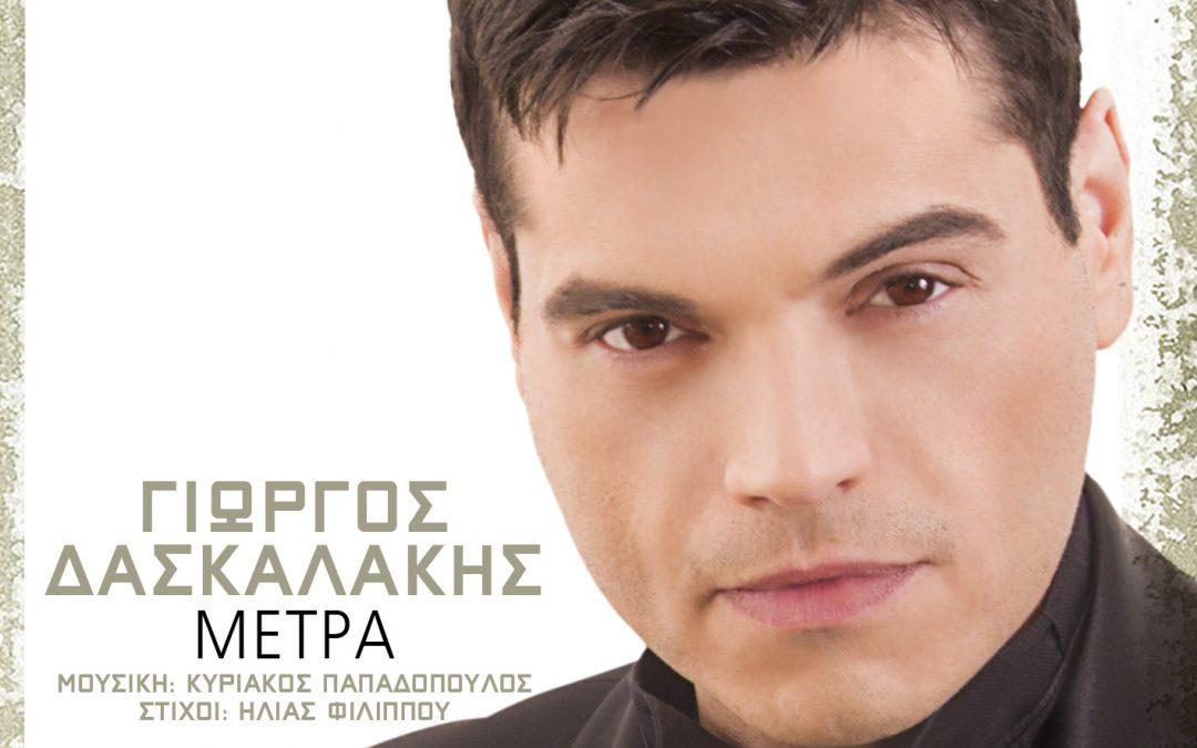 Γιώργος Δασκαλάκης – Μέτρα