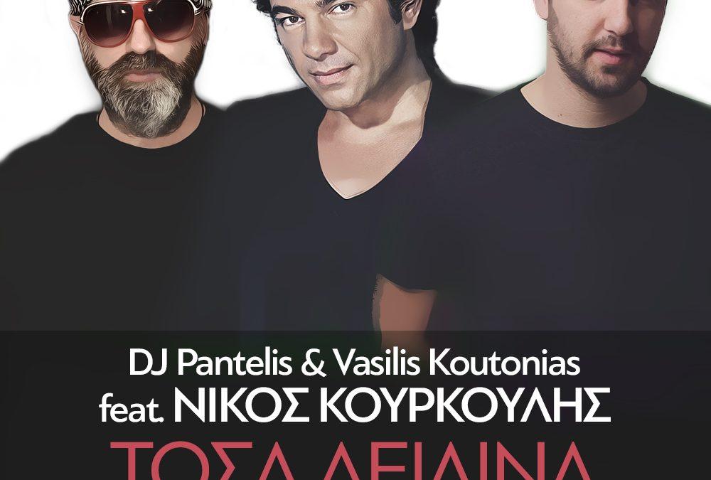 DJ Pantelis & Vasilis Koutonias feat. Νίκος Κουρκούλης – Τόσα Δειλινά (The Official Remake)